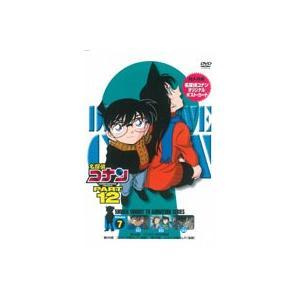 名探偵コナンDVD PART12 vol.7 [DVD] guruguru