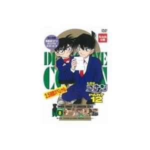 名探偵コナンDVD PART12 vol.8 [DVD] guruguru