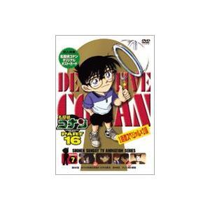 名探偵コナンDVD PART16 Vol.7 [DVD]|guruguru