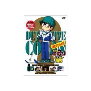 名探偵コナンDVD PART16 Vol.8 [DVD]|guruguru