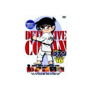 名探偵コナンDVD PART18 vol.1 [DVD]|guruguru