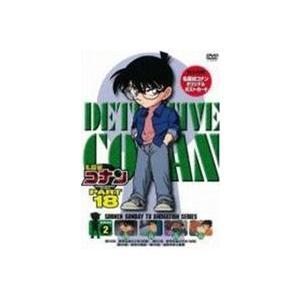 名探偵コナンDVD PART18 Vol.2 [DVD]|guruguru