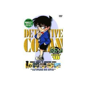 名探偵コナンDVD PART18 Vol.3 [DVD]|guruguru