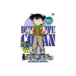 名探偵コナンDVD PART18 Vol.10 [DVD]|guruguru