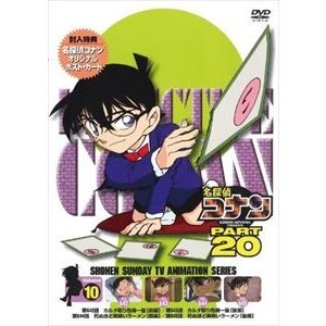 名探偵コナンDVD PART20 Vol.10 [DVD]|guruguru
