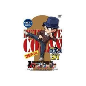名探偵コナンDVD PART21 Vol.1 [DVD]|guruguru