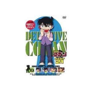名探偵コナンDVD PART21 Vol.2 [DVD]|guruguru