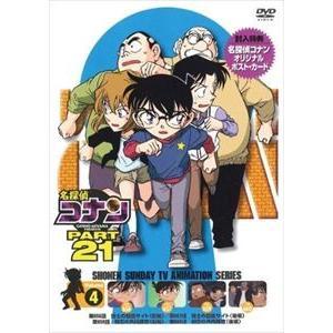 名探偵コナンDVD PART21 Vol.4 [DVD]|guruguru