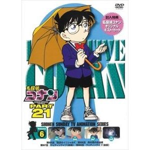 名探偵コナンDVD PART21 Vol.6 [DVD]|guruguru