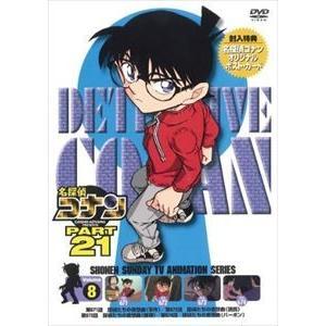 名探偵コナンDVD PART21 Vol.8 [DVD]|guruguru