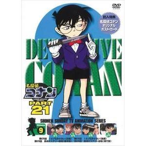 名探偵コナン PART21 Vol.9 [DVD]|guruguru