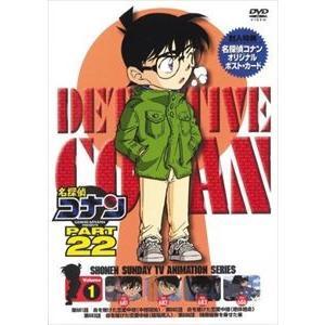 名探偵コナン PART22 Vol.1 [DVD]|guruguru