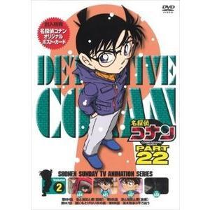 名探偵コナン PART22 Vol.2 [DVD]|guruguru