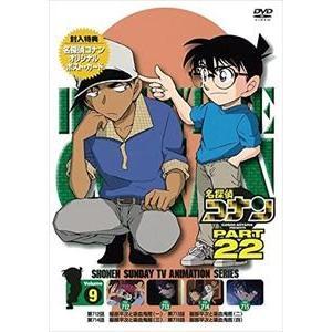 名探偵コナン PART22 Vol.9 [DVD]|guruguru