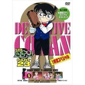 名探偵コナン PART23 Vol.5 [DVD] guruguru