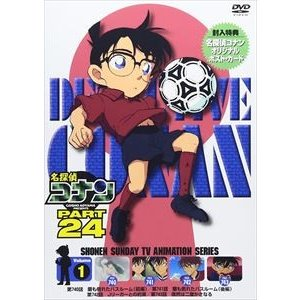 名探偵コナン PART24 Vol.1 [DVD]|guruguru