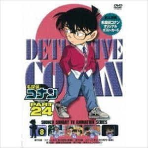 名探偵コナン PART24 Vol.8 [DVD] guruguru