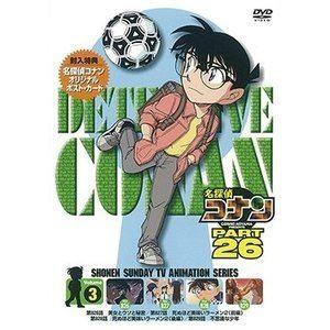 名探偵コナン PART26 Vol.3 [DVD]|guruguru