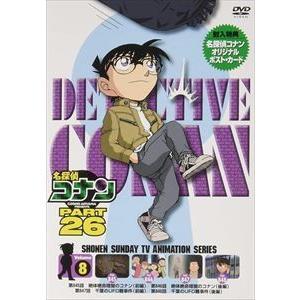 名探偵コナン PART26 Vol.8 [DVD]|guruguru