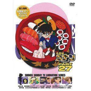 名探偵コナン PART27 Vol.9 [DVD]|guruguru