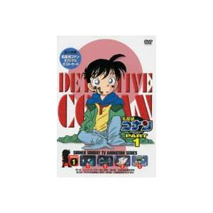 名探偵コナンDVD PART1 Vol.1 [DVD]|guruguru