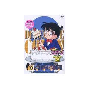 名探偵コナンDVD PART2 Vol.4 [DVD]|guruguru