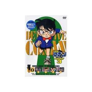 名探偵コナンDVD PART3 vol.2 [DVD]|guruguru