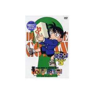 名探偵コナンDVD PART3 vol.6 [DVD]|guruguru