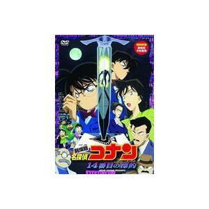 劇場版 名探偵コナン 14番目の標的(ターゲット) [DVD]|guruguru