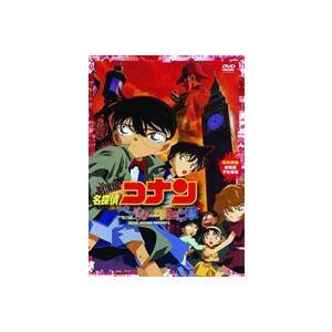 劇場版 名探偵コナン ベイカー街(ストリート)の亡霊 [DVD] guruguru