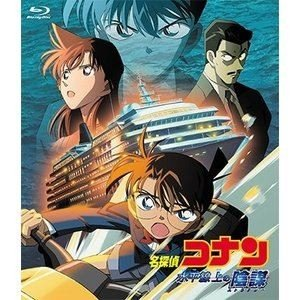 劇場版 名探偵コナン 水平線上の陰謀(ストラテジー) [Blu-ray] guruguru