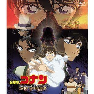 劇場版 名探偵コナン 探偵たちの鎮魂歌(レクイエム) [Blu-ray] guruguru