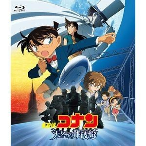 劇場版 名探偵コナン 天空の難破船 [Blu-ray] guruguru