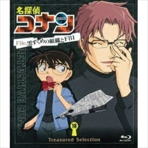 Treasured Selection File.黒ずくめの組織とFBI 18 [Blu-ray]|guruguru