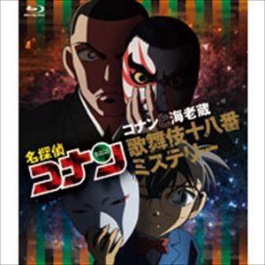 名探偵コナン「コナンと海老蔵歌舞伎十八番ミステリー」 [Blu-ray]|guruguru