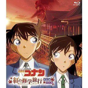 名探偵コナン「紅の修学旅行」鮮紅編・恋紅編 [Blu-ray] guruguru
