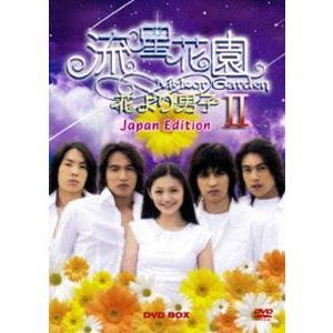 流星花園II 〜花より男子〜 Japan Edition[二...