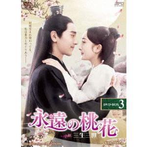 永遠の桃花〜三生三世〜 DVD-BOX3 [DVD]|guruguru