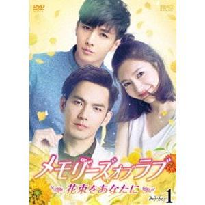 メモリーズ・オブ・ラブ〜花束をあなたに〜 DVD-BOX1 [DVD]