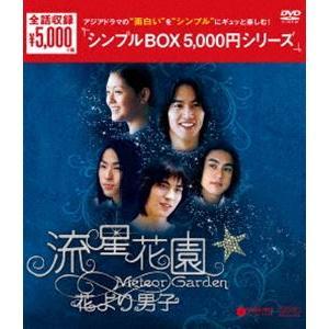 流星花園〜花より男子〜<全長版> DVD-BOX<シンプルB...