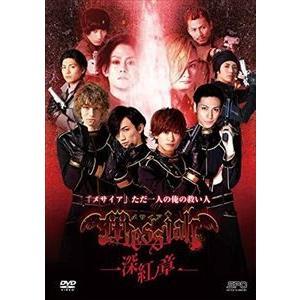 メサイア-深紅ノ章- DVD [DVD]|guruguru