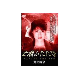 七瀬ふたたび 対立概念 [DVD]|guruguru