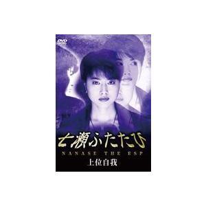 七瀬ふたたび 上位自我 [DVD]|guruguru