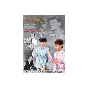 オードリー・ヘプバーンの若妻物語 [DVD]|guruguru