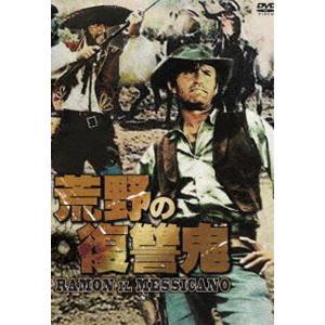 荒野の復讐鬼 [DVD]|guruguru