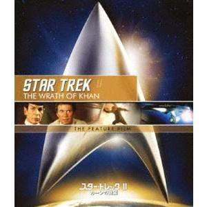 スター・トレックII カーンの逆襲/リマスター版 スペシャル・コレクターズ・エディション [Blu-ray]|guruguru