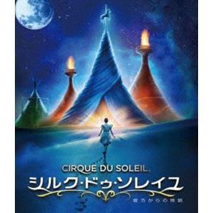 シルク・ドゥ・ソレイユ 彼方からの物語 [Blu-ray] guruguru