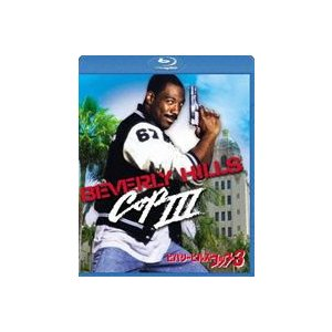 ビバリーヒルズ・コップ3 [Blu-ray]|guruguru