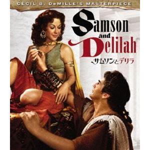 サムソンとデリラ リストア版 [Blu-ray]|guruguru