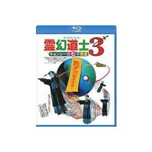 霊幻道士3 キョンシーの七不思議〈日本語吹替収録版〉 [Blu-ray]|guruguru